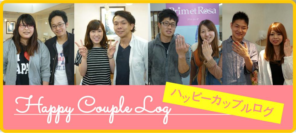 Happy Couple Log ハッピーカップルログ