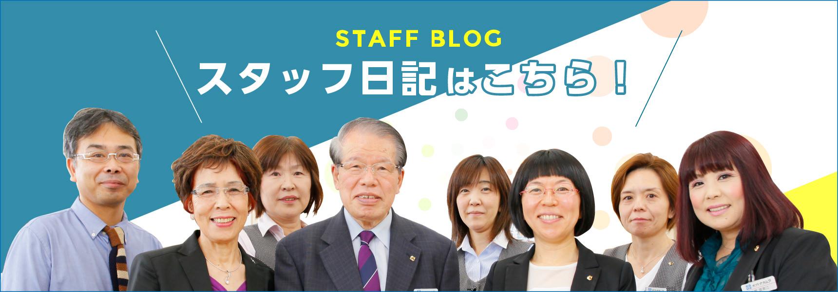 STAFF BLOG スタッフ日記はこちら!