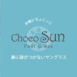鼻に跡がつかないサングラス~Choco Sun~