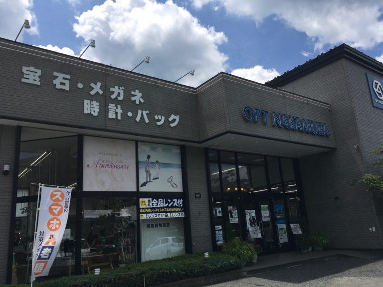 オプトナカムラ 店舗