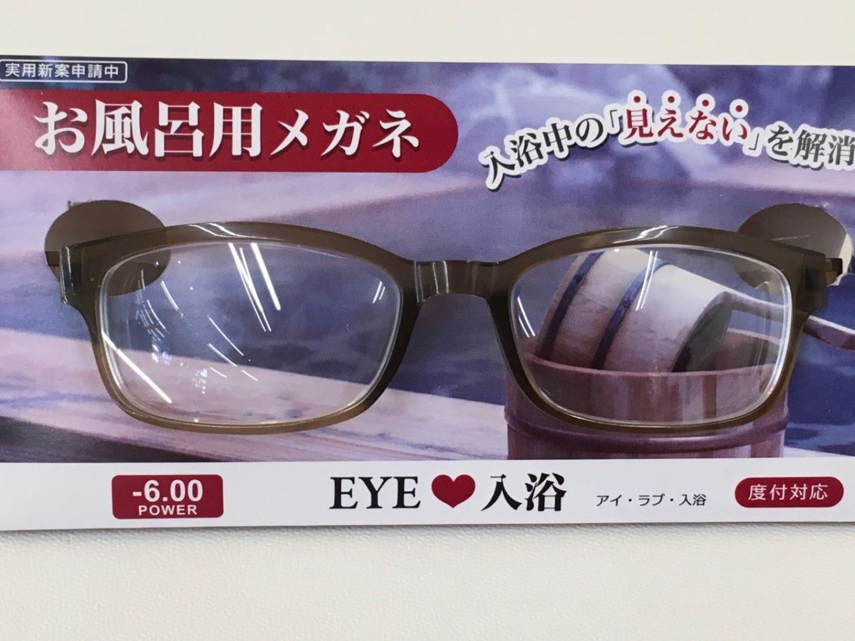 お風呂用のメガネ