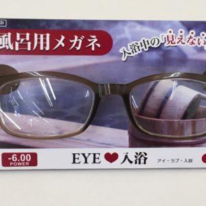 お風呂用のメガネ~温泉で便利~