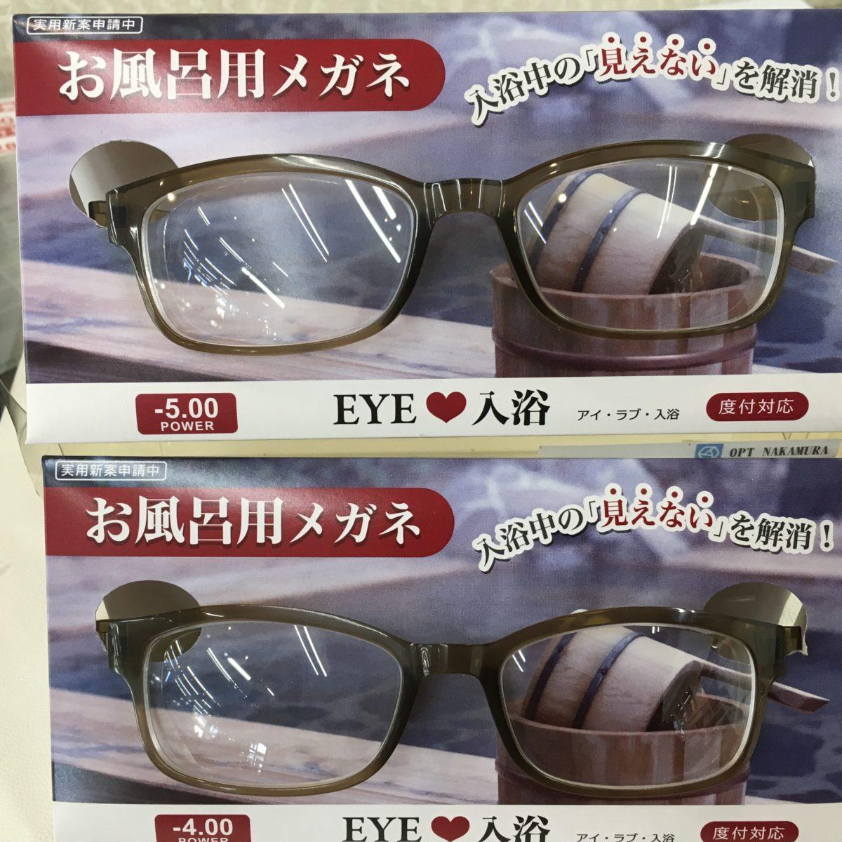 温泉用のメガネ