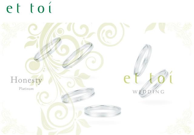 エトワ 結婚指輪 マリッジリング
