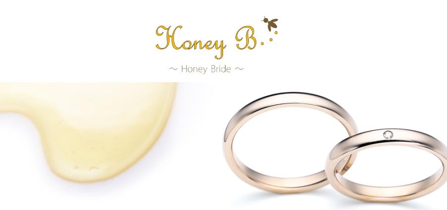 結婚指輪_マリッジリング_ハニーブライド