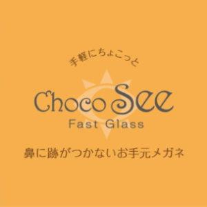 鼻に跡がつかない眼鏡~チョコシー~
