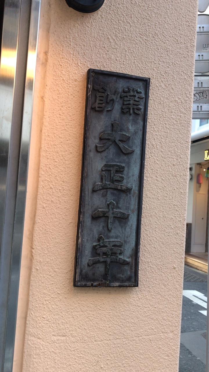 新宿の王ろじ