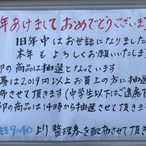 本日10時より初売り!