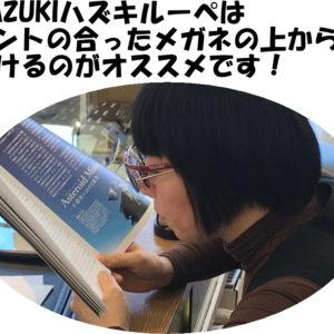 HAZUKIルーペと老眼鏡はどう違うの?