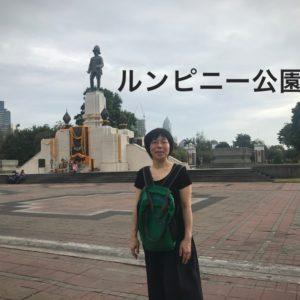 タイ出張〜その四、ルンピニー公園→デュシタニバンコクの朝食ビュッフェ〜