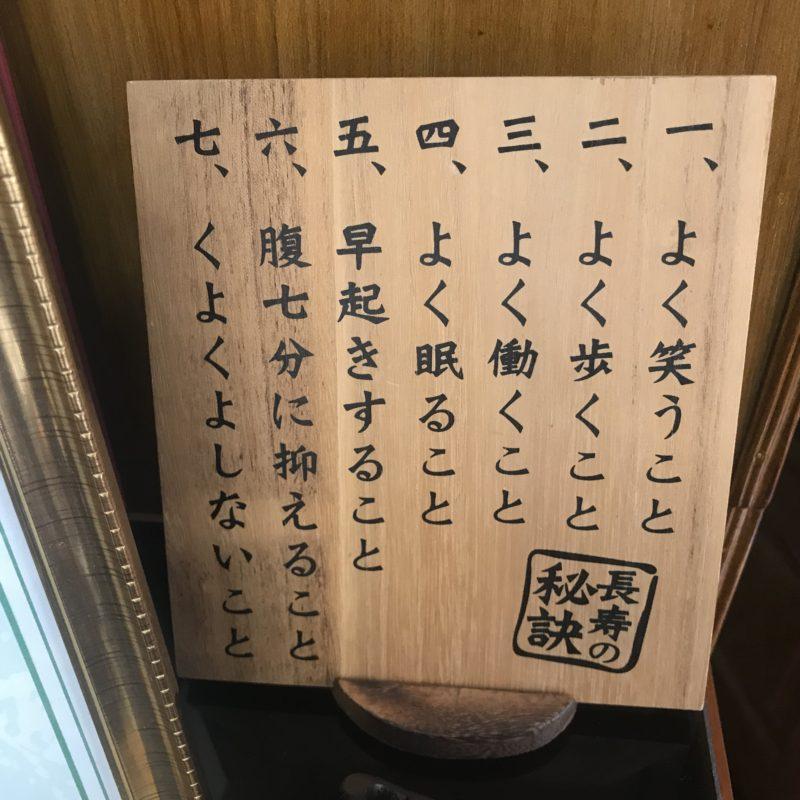 日本の格言