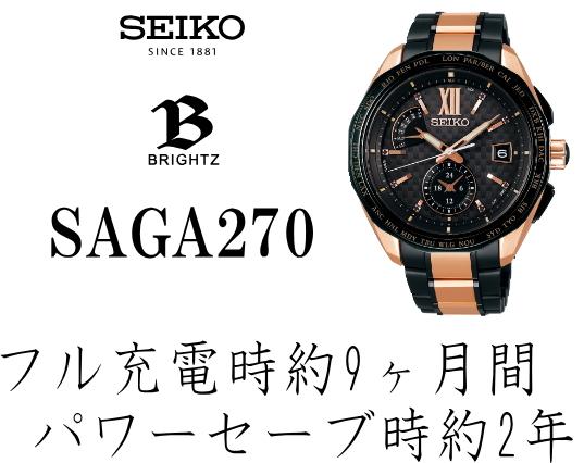 セイコーSAGA270限定ブライツ