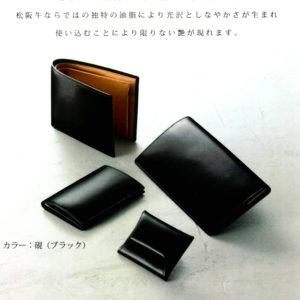 Satori【さとり】松坂牛を使用した財布!?