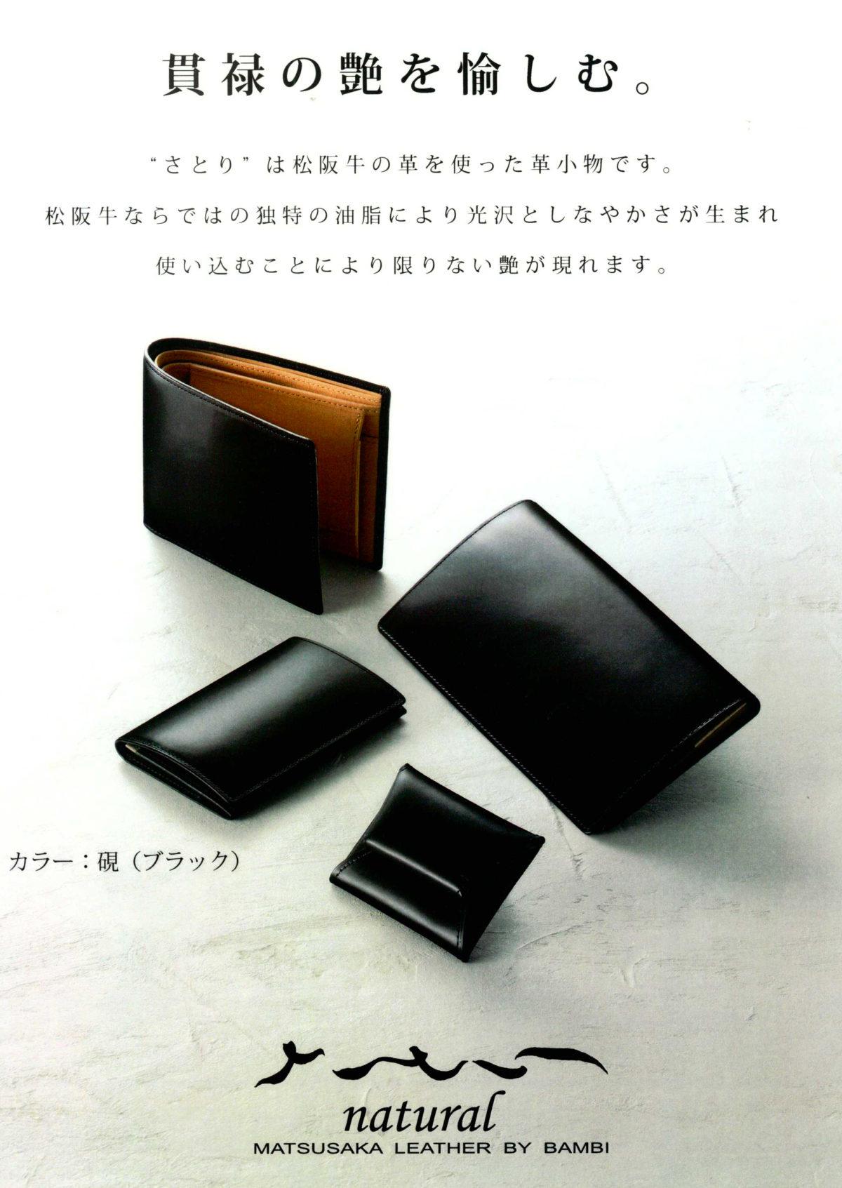 さとり_松坂牛の財布