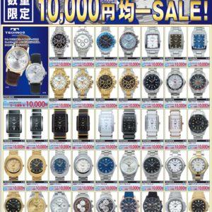ウォッチ1万円均一セール3/8(金)より4日間開催いたします!
