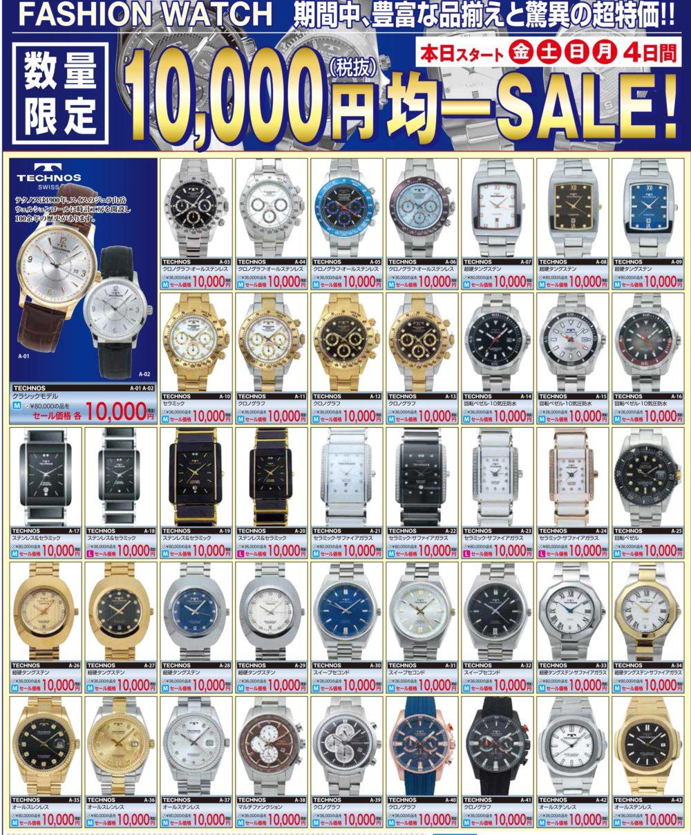 オプトナカムラ腕時計チラシ