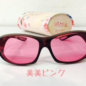 「ココロ」を落ち着かせる女性のためのメガネ!?「美美ピンク」