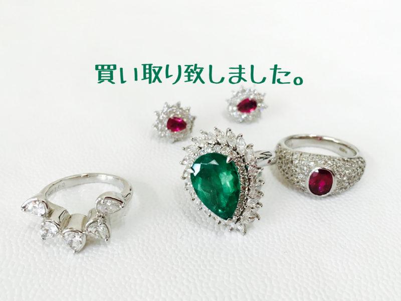 貴金属買取_指輪を売却_エメラルド
