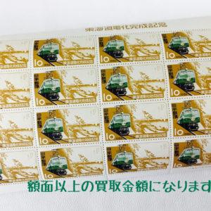 記念切手・特殊切手の買取り致します。