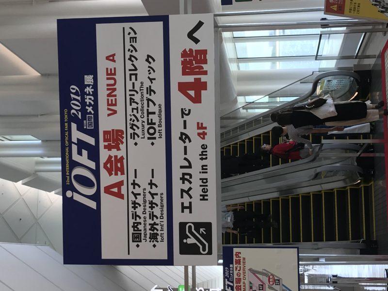 国際メガネ展_2019年_A会場