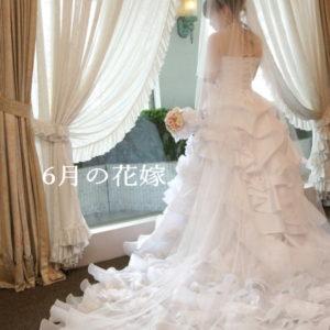 6月の花嫁~ジューンブライド~