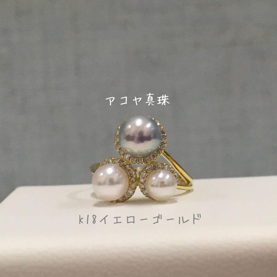 アコヤ真珠の指輪