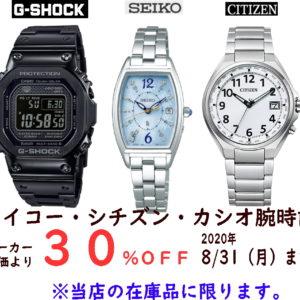 SEIKO・CITIZEN・CASIO腕時計、メーカー定価より3割引き!開催中です~