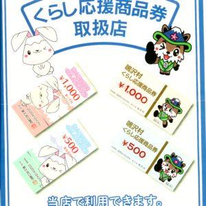 オプトナカムラは富士河口湖町・鳴沢村「くらし応援商品券」取扱い店です。