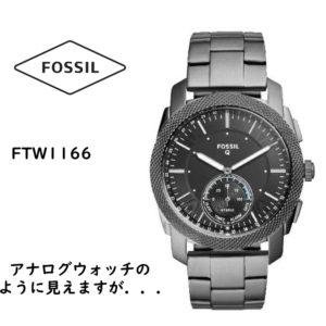 FOSSILのスマートウォッチ