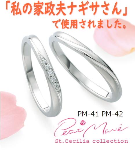 結婚指輪PM41_PM42私の家政夫ナギサさん