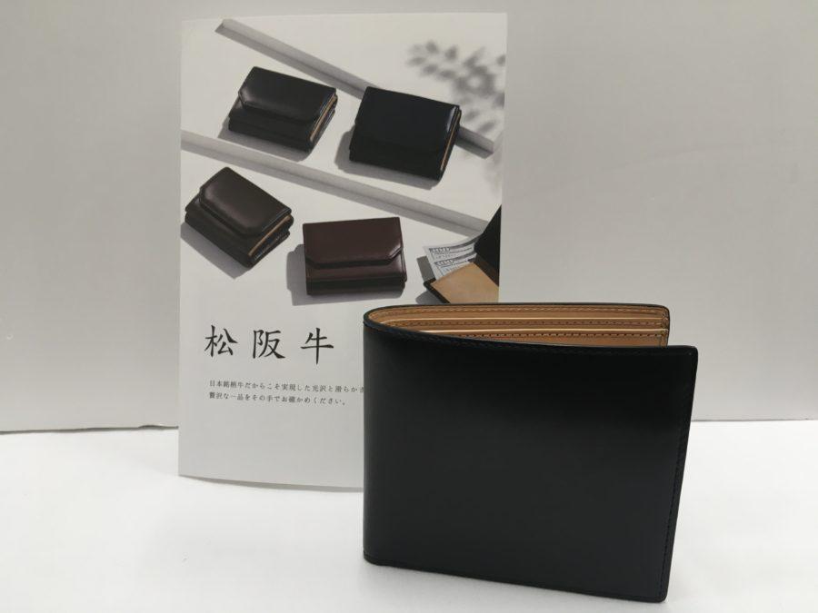 松坂牛の革財布