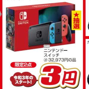 令和3年だから?あのシックスパッドが3円で!?任天堂スイッチも3円!?