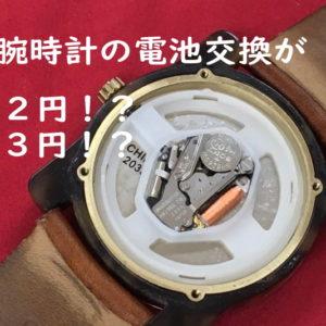 腕時計の電池交換が2円!?3円!?4円!?『令和3年新春特別企画』
