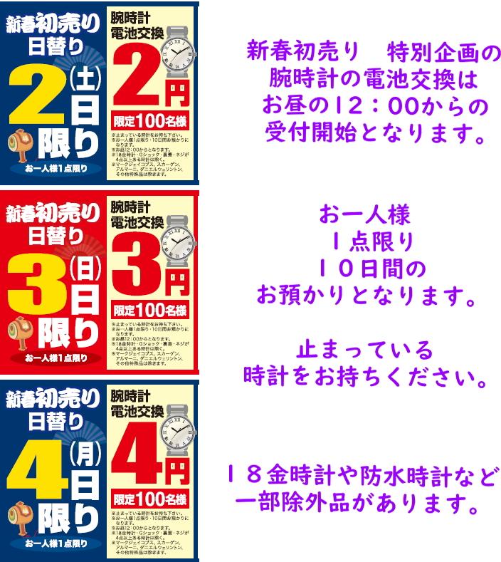 新春電池交換初売り_オプトナカムラ