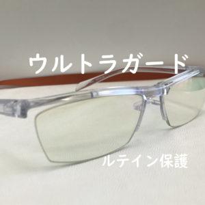 手術後の眼にやさしいメガネはこれです「ウルトラガード」