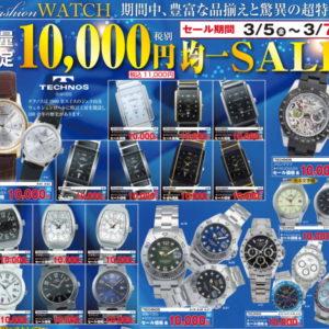告知!3/5(金)~3/7(日)の3日間腕時計10,000(税別)均一セールを開催します!
