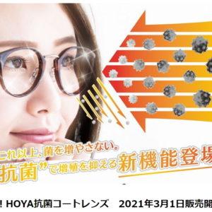 メガネのレンズも「抗菌」の新時代に!!