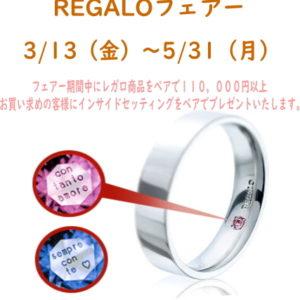 セミオーダー結婚指輪「レガロ」キャンペーンスタート5/31(月)まで