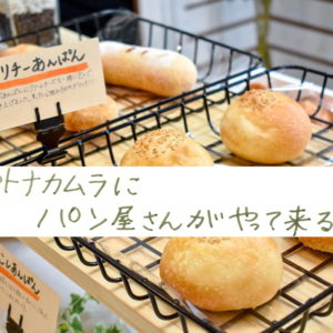 オプトナカムラにパン屋さんがやって来る!?