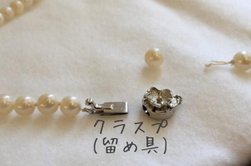 真珠のネックレスのクラスプ