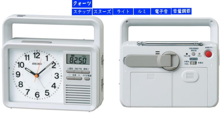 SEIKO_防災クロック_めざまし時計