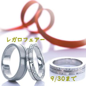 REGALO FAIR 〜レガロフェアー〜【セミオーダーの結婚指輪】