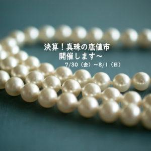 【開催予告】安心の専門店オプトナカムラだから出来る!決算 真珠の底値市!